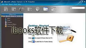 ibooks软件下载