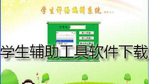 学生软件下载