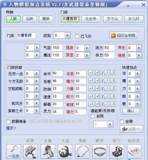 梦幻西游人物属性加点模拟器截图