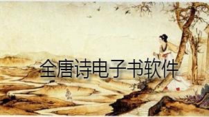 全唐诗电子书软件下载