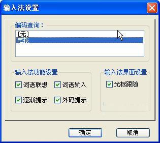电报码输入法截图2