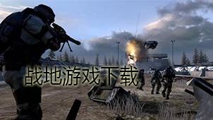 战地游戏下载