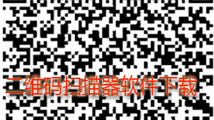 二维码扫描器软件下载