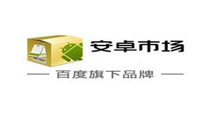 安卓市场官网专题