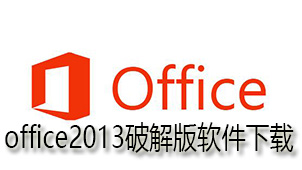 office2013破解版軟件下載
