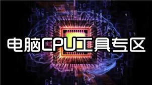 电脑CPU工具专区
