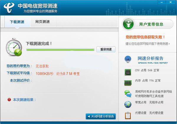 中国电信宽带测速器截图