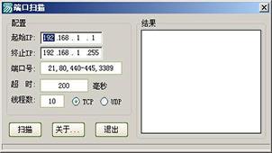 端口扫描专题