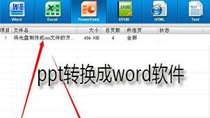 ppt转换成word软件下载