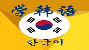 中文翻译韩文专题