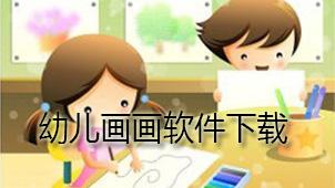 幼儿画画软件下载