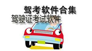 駕駛證考試軟件下載
