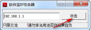 局域网IP冲突攻击器截图
