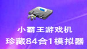小霸王游戏机珍藏84合1专题