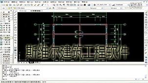 斯维尔建筑工程软件