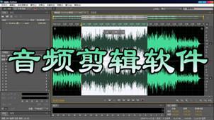 音頻剪輯軟件專區