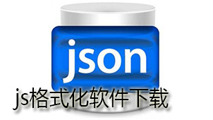 js格式化软件下载