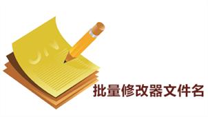 批量修改文件名工具专区