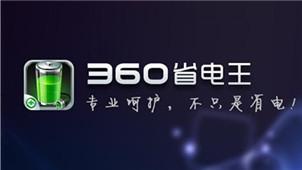 360省电王专区