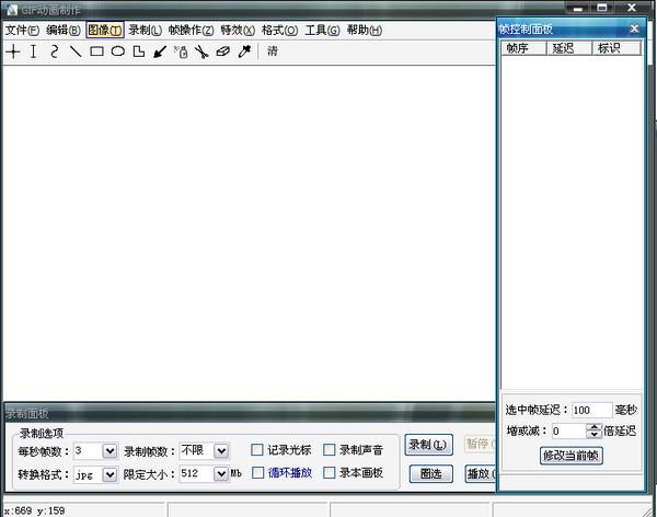 GIF动画制作工具截图1