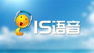 IS语音软件专区