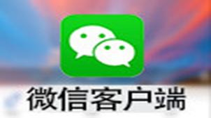 web微信专题