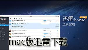 mac版迅雷下载