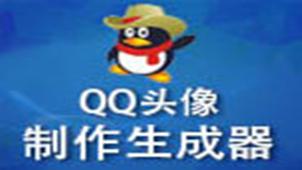 QQ头像制作专题