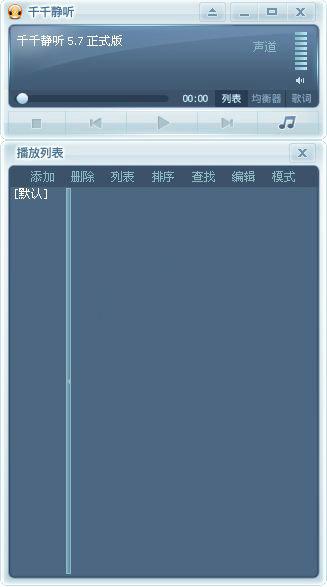 千千静听中文版截图