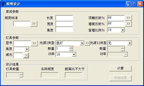 照明设计软件截图