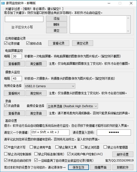 家用监控软件截图2