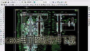 caxa电子图板软件下载