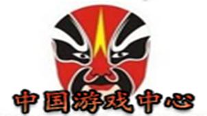 中国游戏中心专题