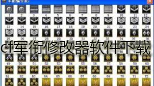 cf军衔修改器软件下载