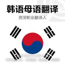 中文翻译韩语大全