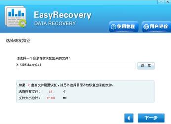 数据恢复软件EASYRECOVERY大全