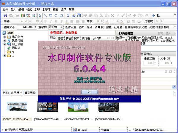 水印制作软件专业版截图1