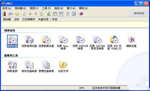 光盘刻录软件(ONES)截图1