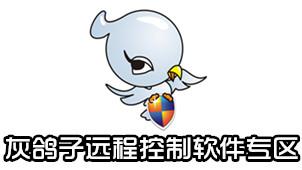 灰鸽子远程控制软件专区