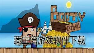 藏宝湾游戏软件下载