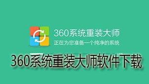 360系统重装大师软件下载
