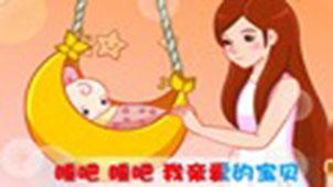 宝宝儿歌专题