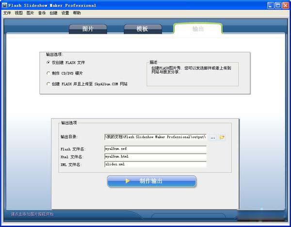 电子相册制作软件截图