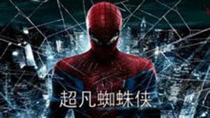 超凡蜘蛛侠1专题