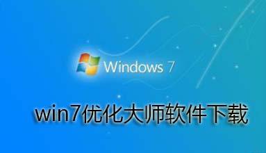 win7优化大师软件下载