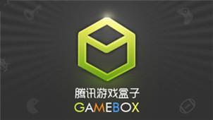 腾讯游戏盒子专区