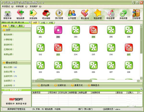 美萍咖啡厅管理系统截图