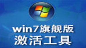 win7旗舰版激活工具专题