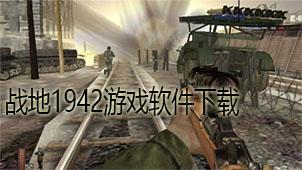 战地1942游戏软件下载