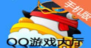 手机QQ游戏大厅专题
